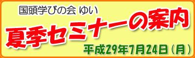 bn_seminar_h290724